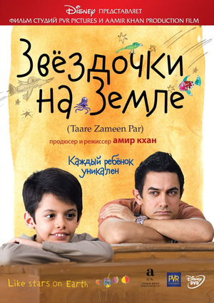 Фильм «Звёздочки на земле» (2007)