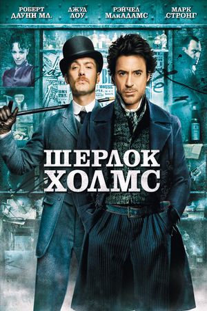 Фильм «Шерлок Холмс» (2009)