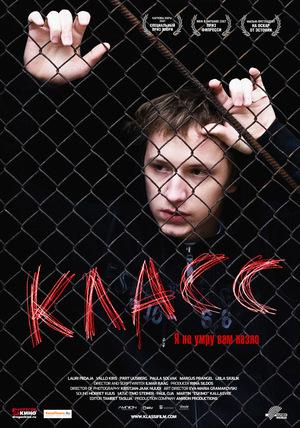 Фильм «Класс» (2007)