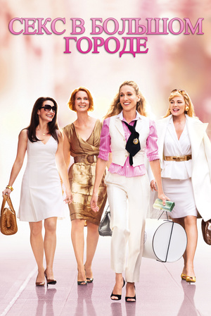 Фильм «Секс в большом городе» (2008)
