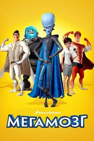 Мультфильм «Мегамозг» (2010)
