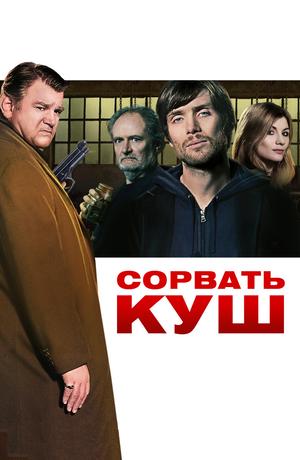 Фильм «Щедрость Перрье» (2009)