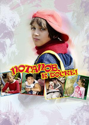 Фильм «Потапов, к доске!» (2007)