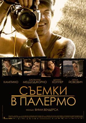 Фильм «Съемки в Палермо» (2008)