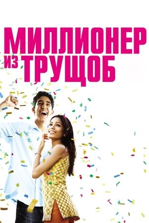 Фильм «Миллионер из трущоб» (2008)