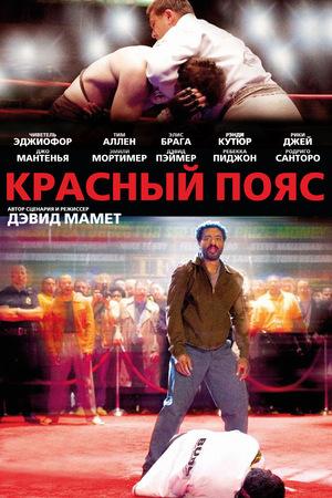 Фильм «Красный пояс» (2007)