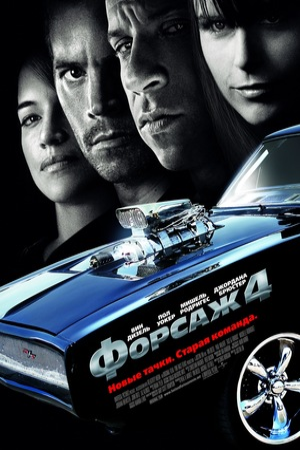 Фильм «Форсаж 4» (2009)