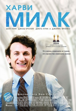 Фильм «Харви Милк» (2008)