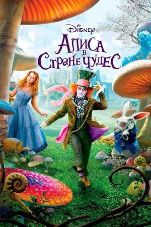Фильм «Алиса в Стране чудес» (2010)