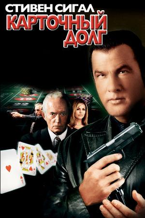 Фильм «Карточный долг» (2008)