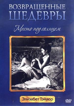 Фильм «Место под солнцем» (1951)