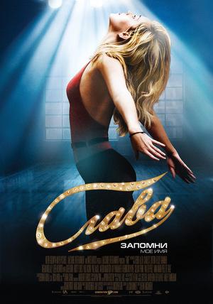 Фильм «Слава» (2009)