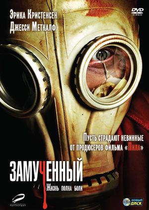 Фильм «Замученный» (2009)