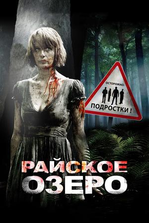 Фильм «Райское озеро» (2008)