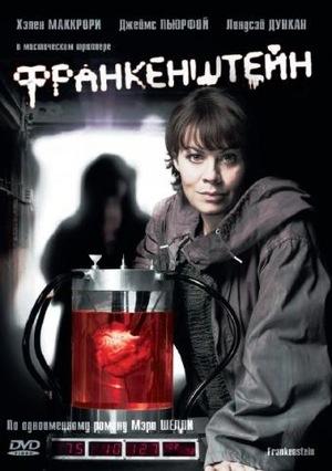 Фильм «Франкенштейн» (2007)