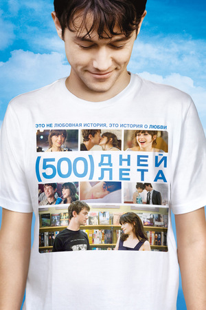 Фильм «500 дней лета» (2009)