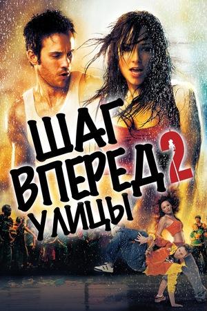 Фильм «Шаг вперед 2: Улицы» (2008)