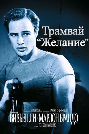 Фильм «Трамвай «Желание»» (1951)