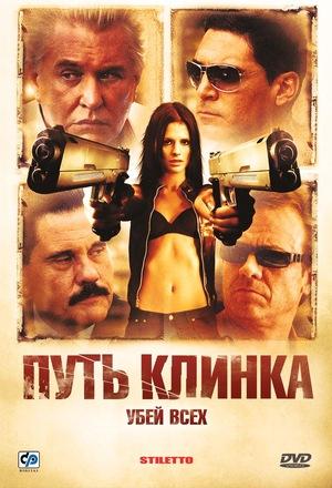 Фильм «Путь клинка» (2008)