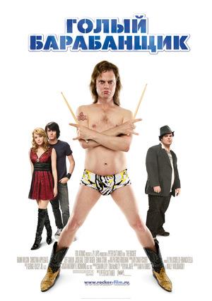 Фильм «Голый барабанщик» (2008)