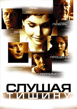Фильм «Слушая тишину» (2006)