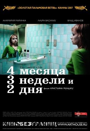 Фильм «4 месяца, 3 недели и 2 дня» (2007)