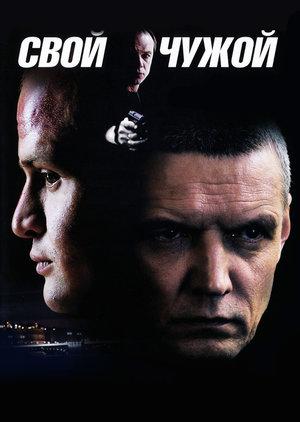 Сериал «Свой-чужой» (2007)
