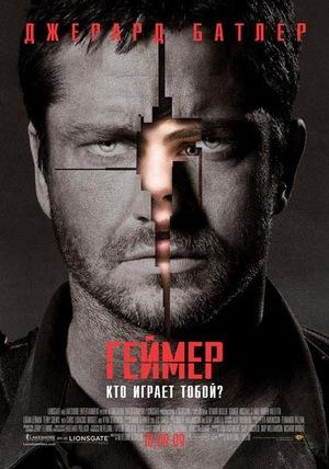 Фильм «Геймер» (2009)