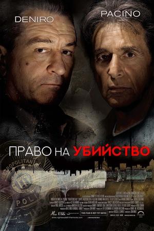 Фильм «Право на убийство» (2008)
