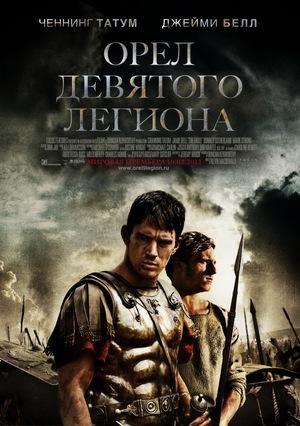 Фильм «Орел Девятого легиона» (2010)