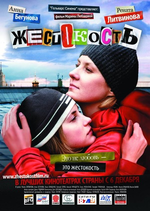 Фільм «Жорстокість» (2007)