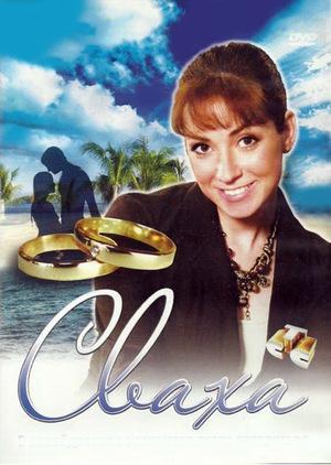 Сериал «Сваха» (2007)