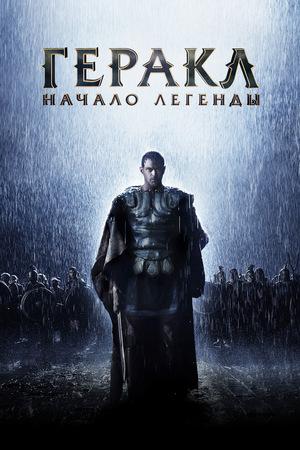 Фильм «Геракл: Начало легенды» (2014)