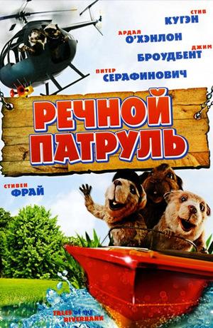 Мультфильм «Речной патруль» (2008)