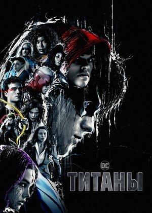 Сериал «Титаны» (2018 – ...)