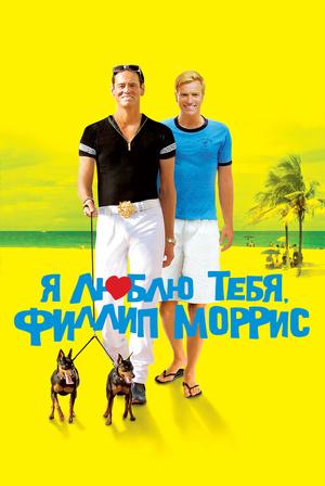 Фильм «Я люблю тебя, Филлип Моррис» (2008)