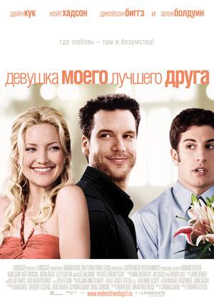 Фильм «Девушка моего лучшего друга» (2008)