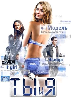 Фильм «Ты и я» (2009)
