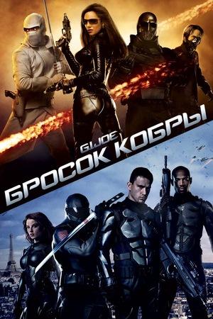 Фильм «Бросок кобры» (2009)