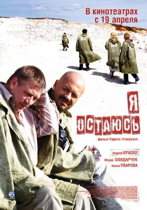 Фильм «Я остаюсь» (2006)