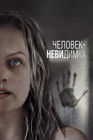 Фильм «Человек-невидимка» (2020)