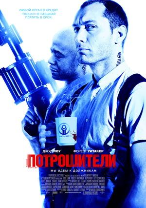 Фильм «Потрошители» (2009)