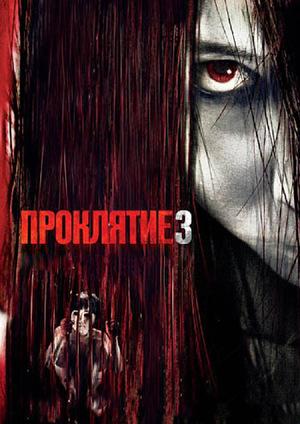 Фильм «Проклятие 3» (2009)