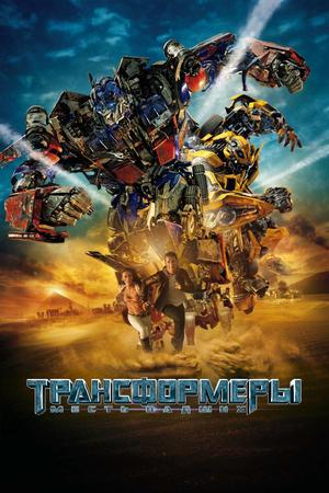 Фильм «Трансформеры: Месть падших» (2009)