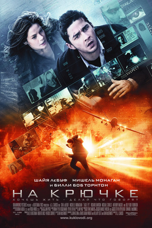 Фильм «На крючке» (2008)