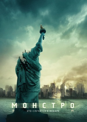 Фильм «Монстро» (2008)