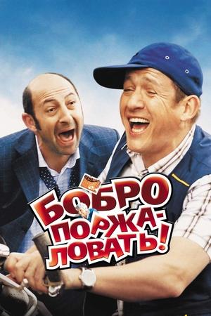 Фильм «Бобро поржаловать!» (2008)
