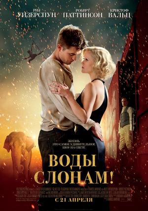 Фильм «Воды слонам!» (2011)