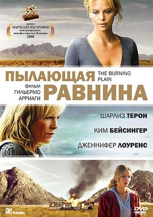 Фильм «Пылающая равнина» (2008)