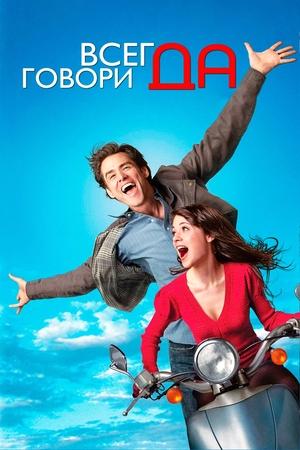 Фильм «Всегда говори «ДА»» (2008)